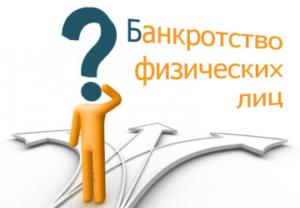 Банкротство_физических_лиц