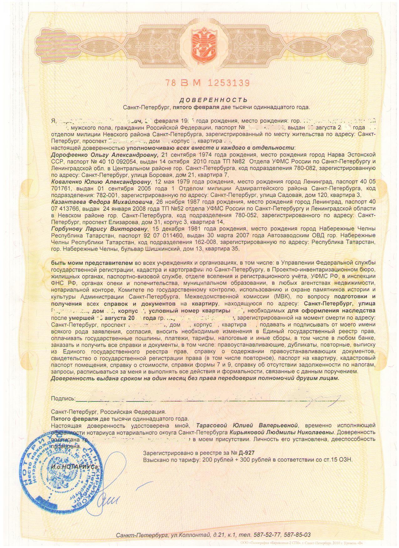 Переход Республики Крым под юрисдикцию