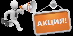 akcii_potolki