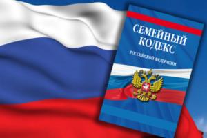 semeynyy-kodeks-rossiyskoy-federacii-vklyuchaet-v-sebya-170-statey-500x333