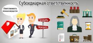 subsidiarnaja-otvetstvennost-pri-bankrotstve-juridicheskogo-lica-5