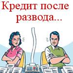 kredit-posle-razvoda